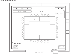 第1集会室配置図PDF