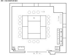 第3集会室配置図PDF