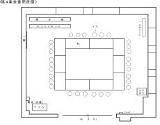 第4集会室配置図PDF