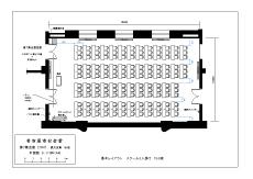第7集会室配置図PDF
