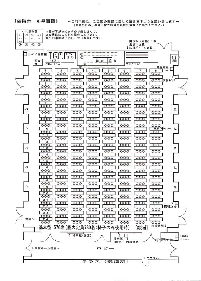 4階ホール平面図